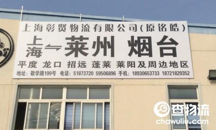 【彰贤物流】上海至莱州、烟台专线