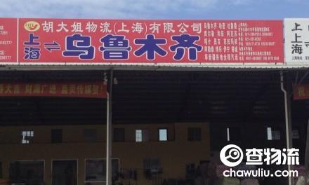 【胡大姐物流】上海至乌鲁木齐、新疆专线