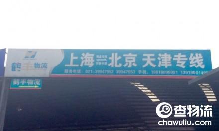 【鹤丰伟业物流】上海至北京、天津专线