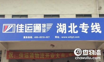 【上海佳运通物流】上海至湖北全境