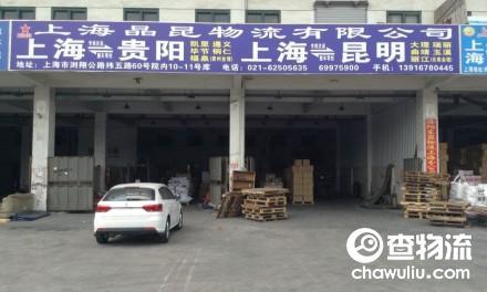 【晶昆物流】上海至昆明、贵阳专线