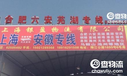 【银盈物流】上海至合肥、六安、芜湖、及安徽全境