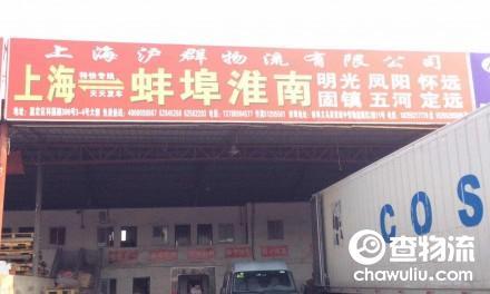【沪群物流】上海至蚌埠、淮南、滁州、明光、凤阳、五河、固镇、怀远、合肥、芜湖、宿州、淮北、阜阳、亳州专线