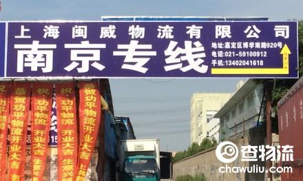 【闽威物流】上海至南京专线
