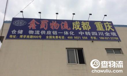 【鑫蜀物流】上海至成都、重庆专线