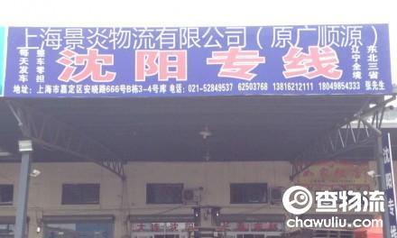 【景炎物流(原广顺源)】上海至沈阳专线(及辽宁省全境)