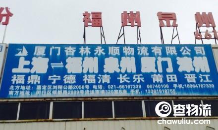 【杏林永顺物流】上海至福州、泉州、厦门、漳州专线(福建全境)