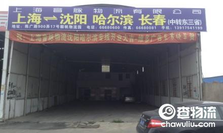 【音脉物流】上海至沈阳、哈尔滨、长春专线(中转东三省)