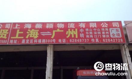 【薇颖物流】上海至广州、佛山、顺德、东莞专线(广东全境)
