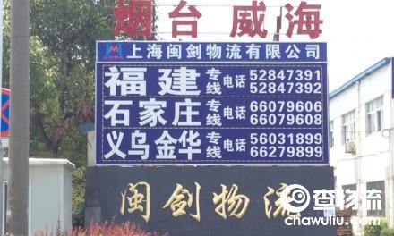 【闽剑物流】上海至烟台、威海专线