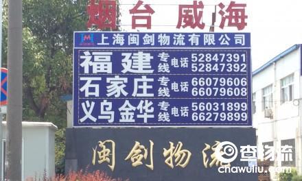 【闽剑物流】上海至义乌、金华、永康、诸暨、磐安、浦江、东阳、武义、兰溪及周边地区