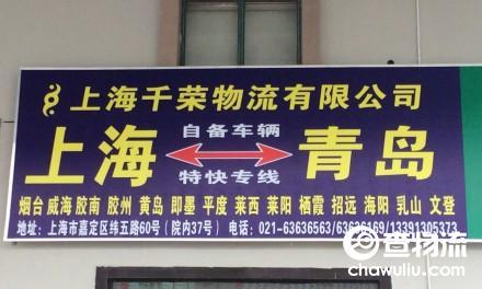 【千荣物流】上海至青岛、烟台、威海直达专线 中转(山东全境)