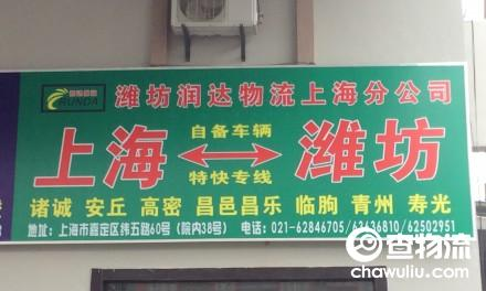 【润达物流】上海至潍坊专线(及周边各地)