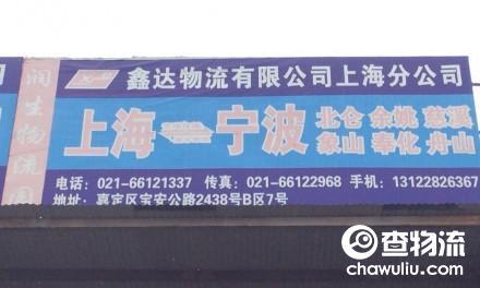 【鑫达物流】上海至宁波、慈溪、杭州专线