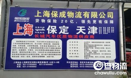 【保成物流】上海至保定、天津专线