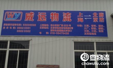 【威远物流】上海至北京、廊坊专线