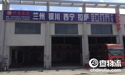 【伊德物流】上海至兰州、银川、西宁、拉萨专线