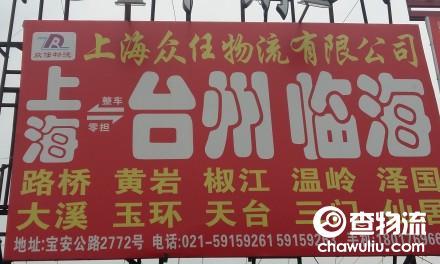 【众任物流】上海至台州、临海、温岭、三门、天台、仙居、玉环专线