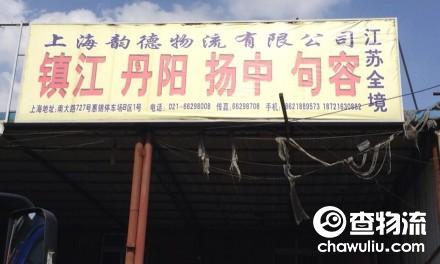 【韵德物流】 上海至镇江、丹阳、扬中、句容专线 (江苏全境)