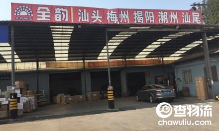 【全韵物流】上海至揭阳、汕头、潮州、梅州、普宁、汕尾专线