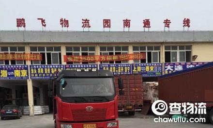 【鹏飞物流】上海至南通、通州、海门、如皋、如东、海安、启东专线