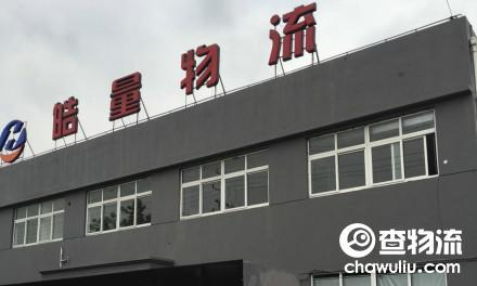 【皓量物流】上海至青岛、黄岛专线(山东全境)