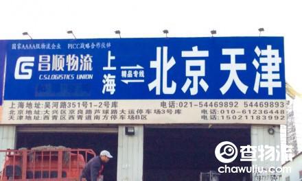 【昌顺物流】上海至北京、天津专线(河北周边)