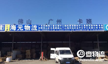 【海元物流】上海至佛山、广州专线