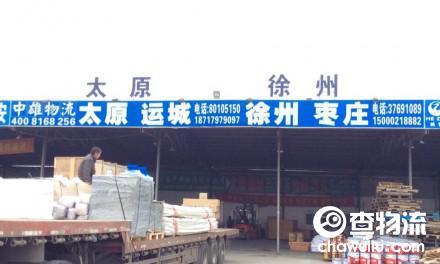 【中雄物流】上海至太原、运城、徐州、枣庄、商丘、宿州专线