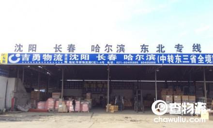 【吉勇物流】上海至沈阳、长春、哈尔滨专线(中转东三省全境)