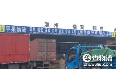 【平果物流】上海至温州、瑞安专线(浙江全境)