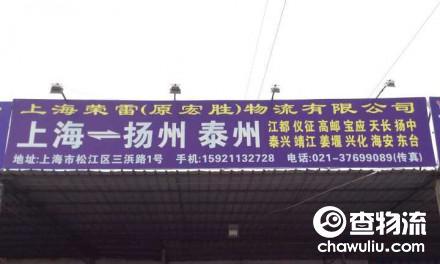 【荣雷物流】上海至扬州、泰州特快专线