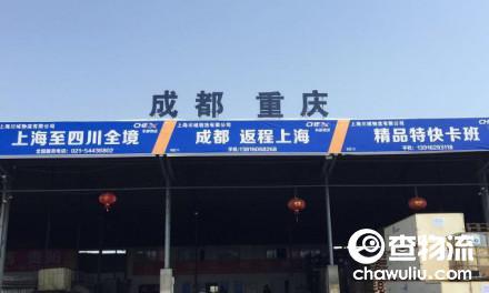 【川域物流】上海至成都往返专线(四川全境)