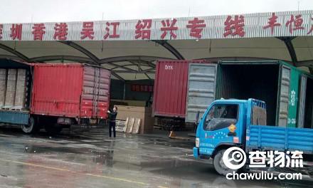 【丰恒物流】上海至绍兴、上虞、嵊州、新昌、诸暨专线