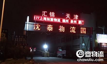 【如意物流】上海至福州、泉州、厦门、漳州、宁德专线(福建全境)