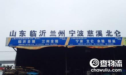 【沪沂(原东风)物流】上海至临沂、日照、菏泽、济宁、潍坊、淄博专线(山东全境)