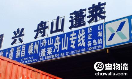 【蓬莱物流】上海至舟山、岱山专线(舟山地区各大小岛屿)