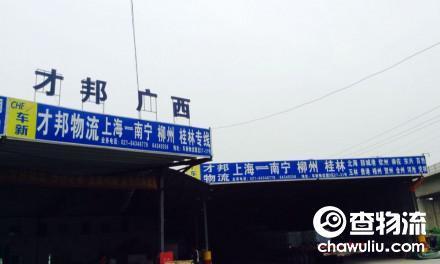 【才邦物流】上海至南宁、柳州、桂林专线(广西全境)
