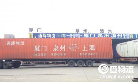 【通辉物流】上海至厦门、泉州、漳州专线