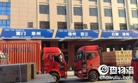 【同窗物流】上海至厦门、泉州、福州、晋江、石狮、漳州专线