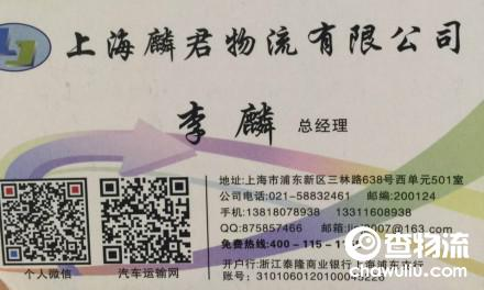 【麟君物流】上海至南京、合肥、安吉专线