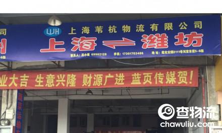 【苇杭物流】上海至潍坊往返专线