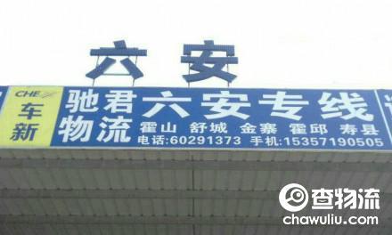 【驰君物流】上海至六安专线