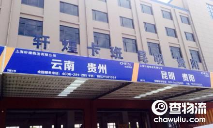 【轩煌物流】上海至云南、贵州专线
