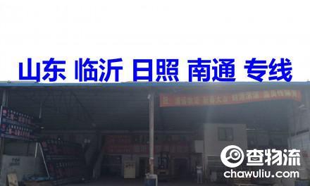 【浦诺物流】上海至临沂、日照(中转山东全境)、南通、海门、启东专线