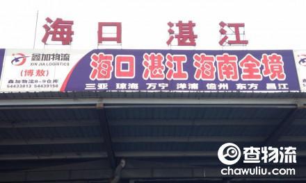 【博敖物流】上海至海南、湛江专线