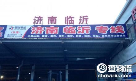 【双盛物流】上海至济南专线(山东全境)
