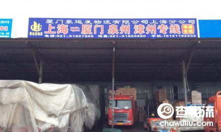 【豪运发物流】上海至福州、泉州、厦门、漳州、晋江、石狮、龙海专线(中转福建全境)
