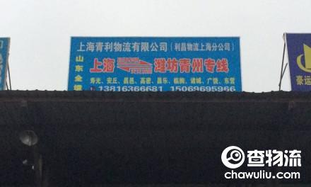 【青利物流】上海至潍坊、青州专线