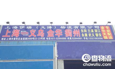 【伊瑞(义博)物流】上海至义乌、金华、东阳、兰溪、浦江、永康、武义、磐安专线